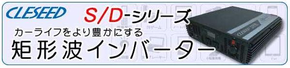 Cleseed_Inverter_00.JPG