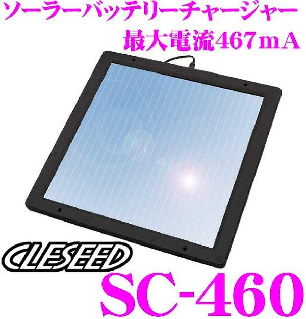 SC-460_01.JPG