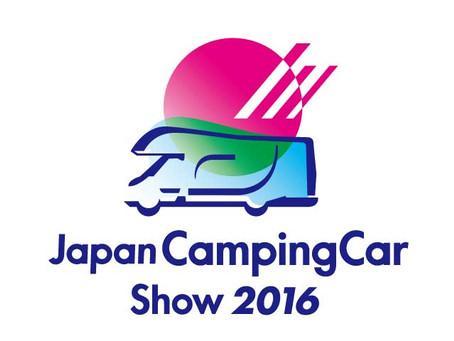 ジャパンキャンピングカーショー2016 に出展させていただきます。