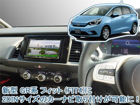 2DINオーディオ/ナビ取付キット ホンダ 新型フィット(FIT4) (GR1/GR2/GR3/GR4/GR5/GR6/GR7/GR8 R2/2~現在、オーディオレス車)用 NK-H680DE