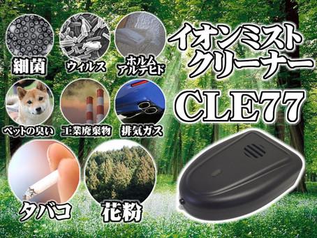 イオンミストクリーナー CLE77の取り扱いをしております