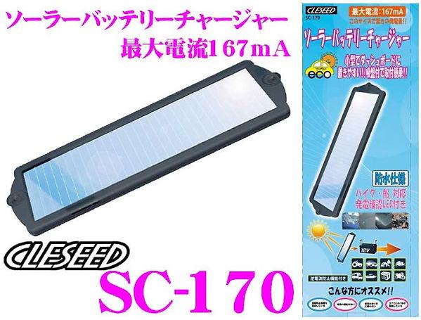 SC-170_01.JPG