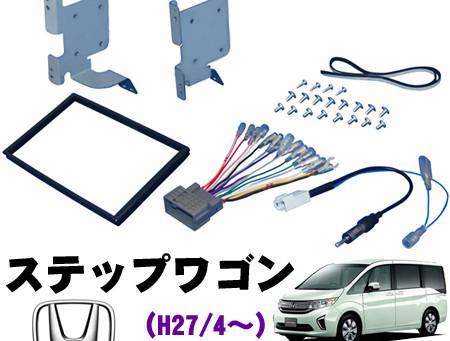 2DINオーディオ/ナビ取付キット NK-H640DE  【ホンダ RP系ステップワゴン(H27/4~)オーディオレス車】