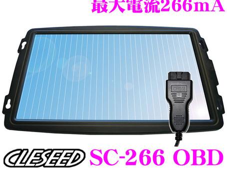 【新商品】ソーラーバッテリー充電器 (バッテリーチャージャー) SC-266OBDOBDⅡ接続可能タイプ 最大電流266mA