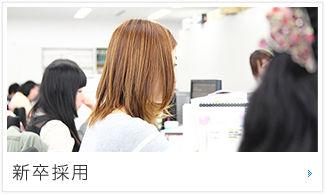 saiyou_shinsotsu.jpg