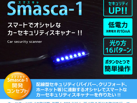 スマートでオシャレなカーセキュリティスキャナー! Smasca-1 (スマスキャ)