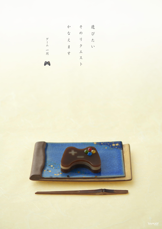 09Y_ゲーム
