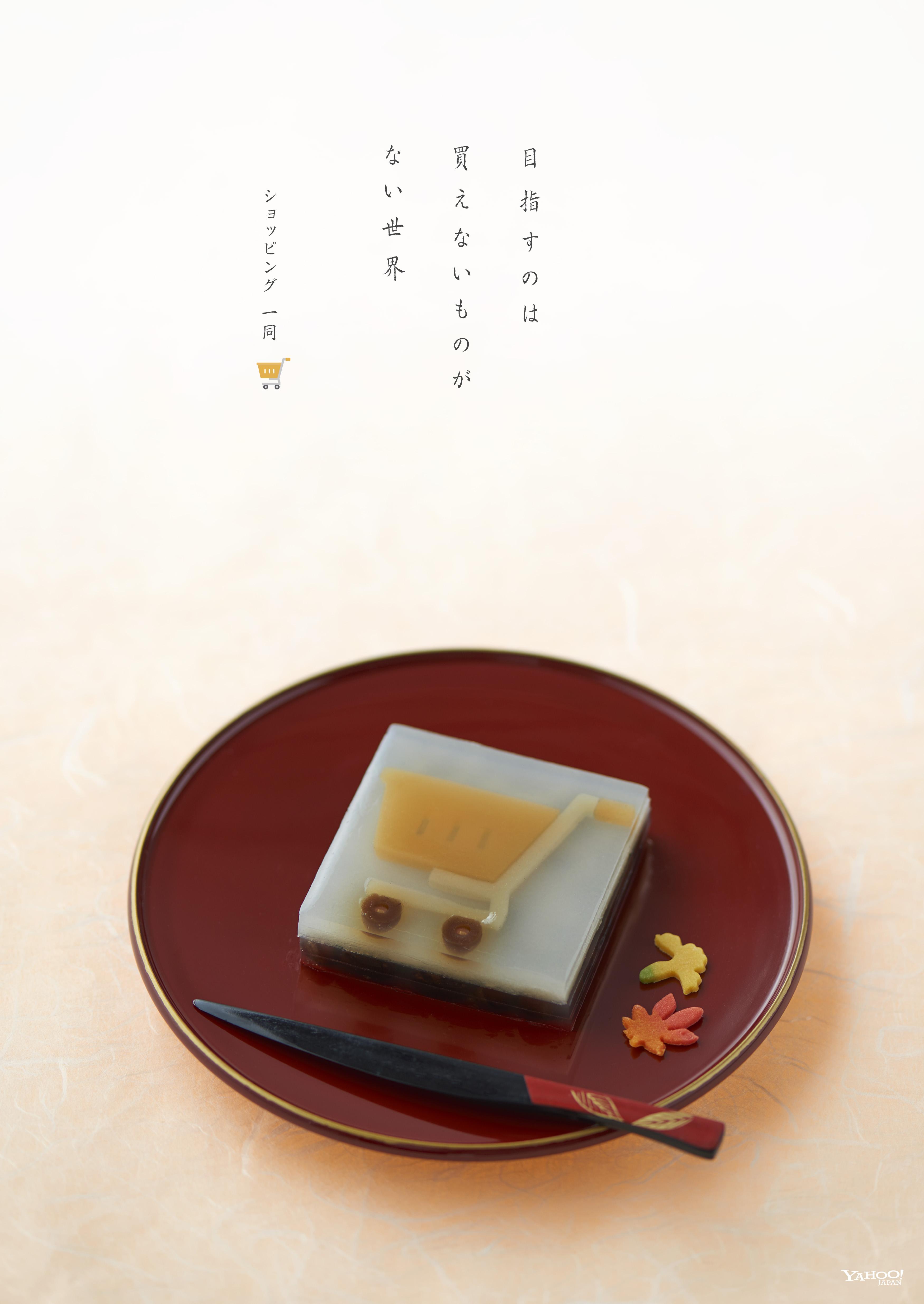 14Y_ショッピング