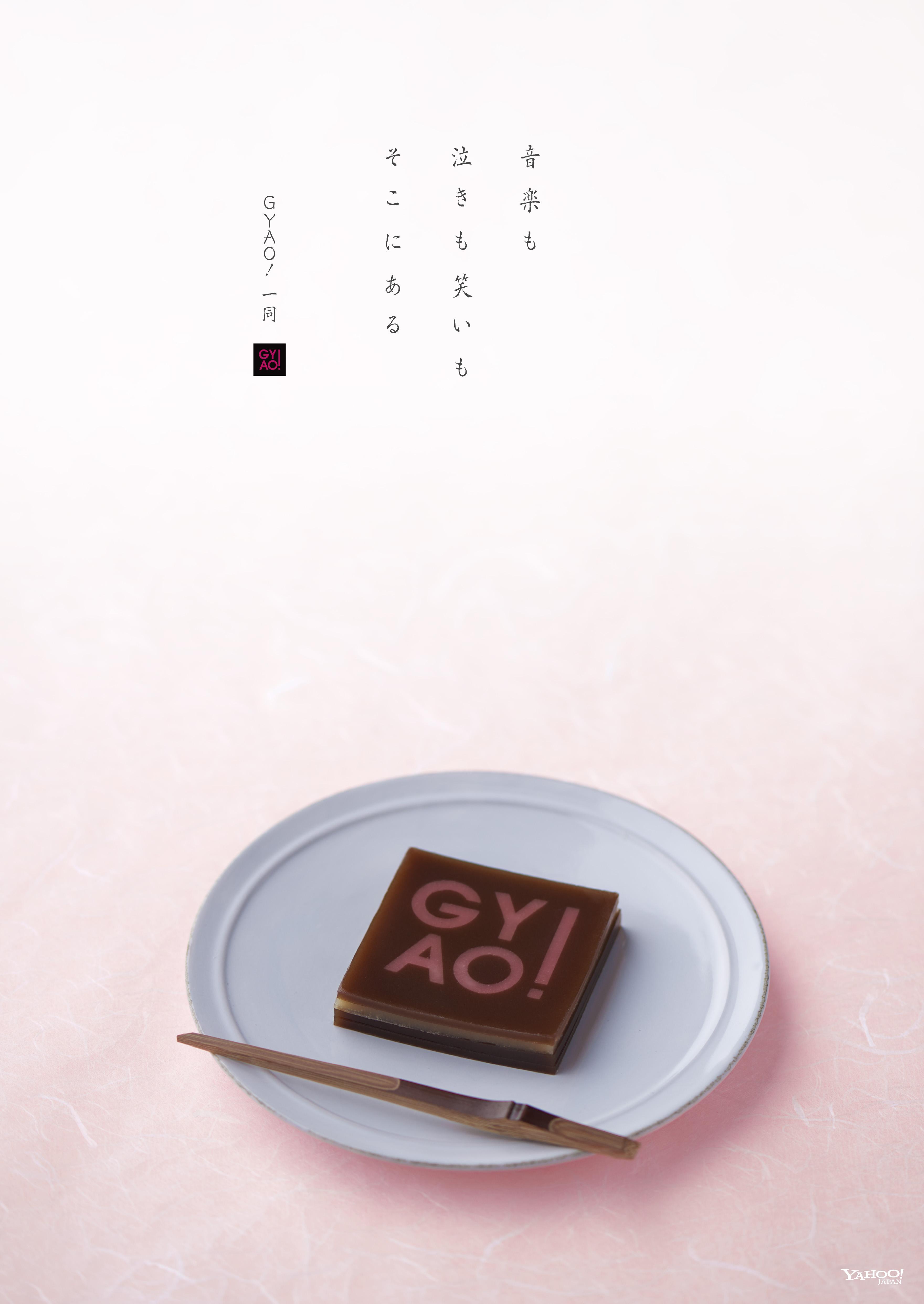 01Y_GYAO