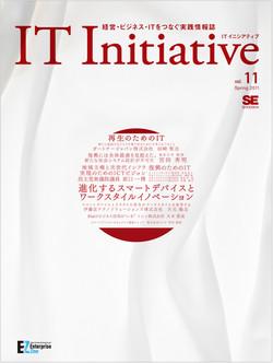 IT initiative_vol11