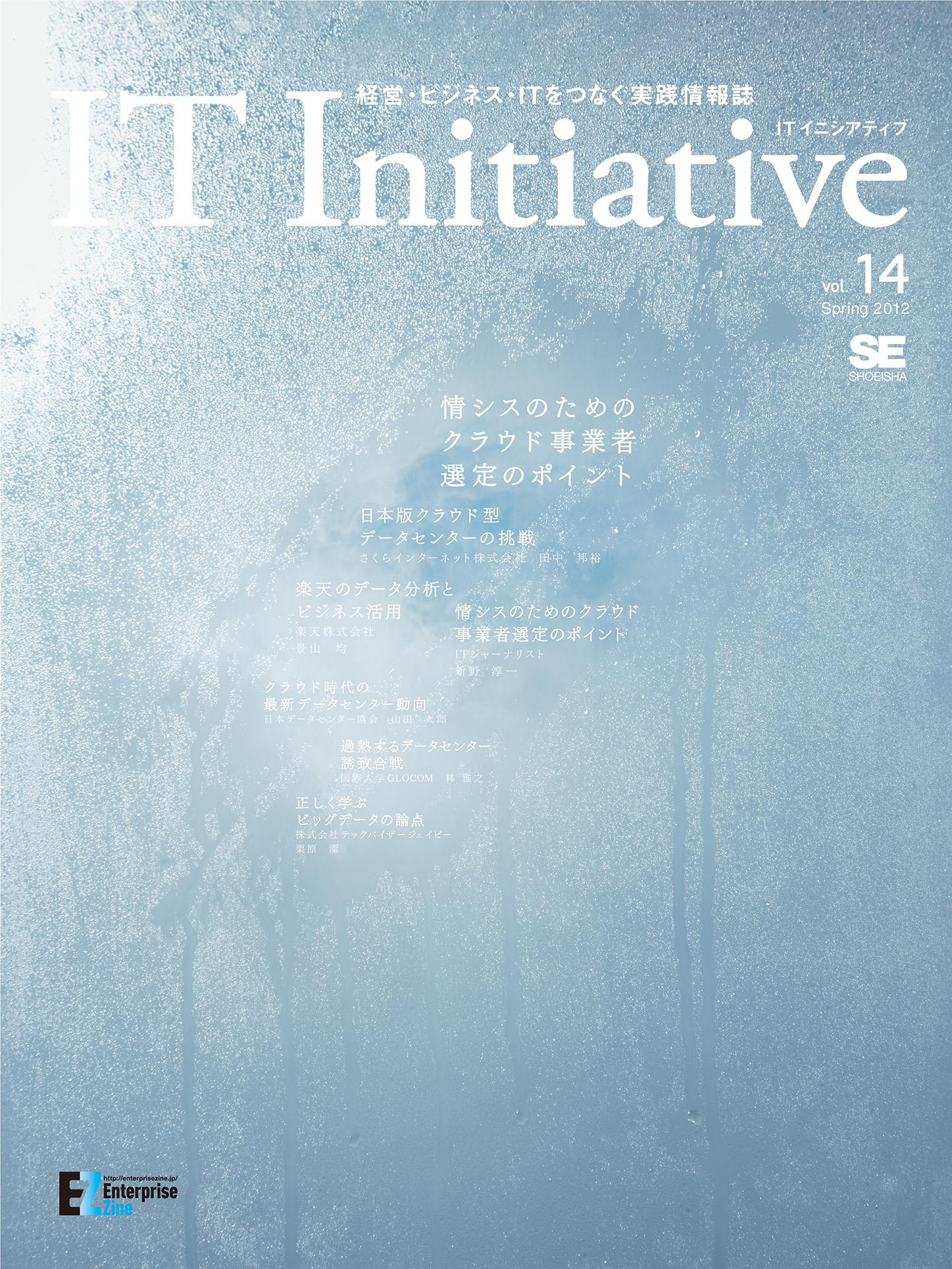 IT initiative_vol14_01