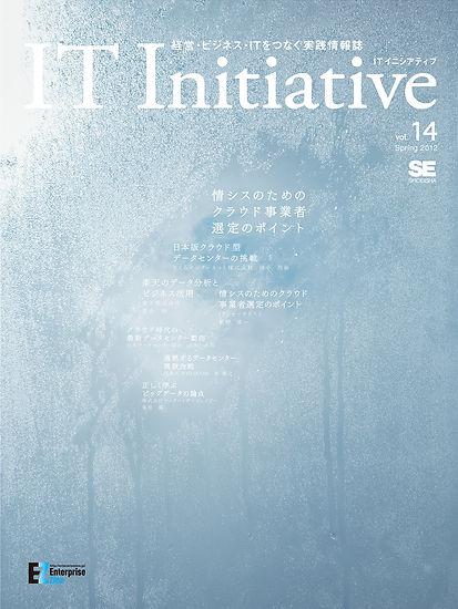 IT initiative_vol14_01.jpg