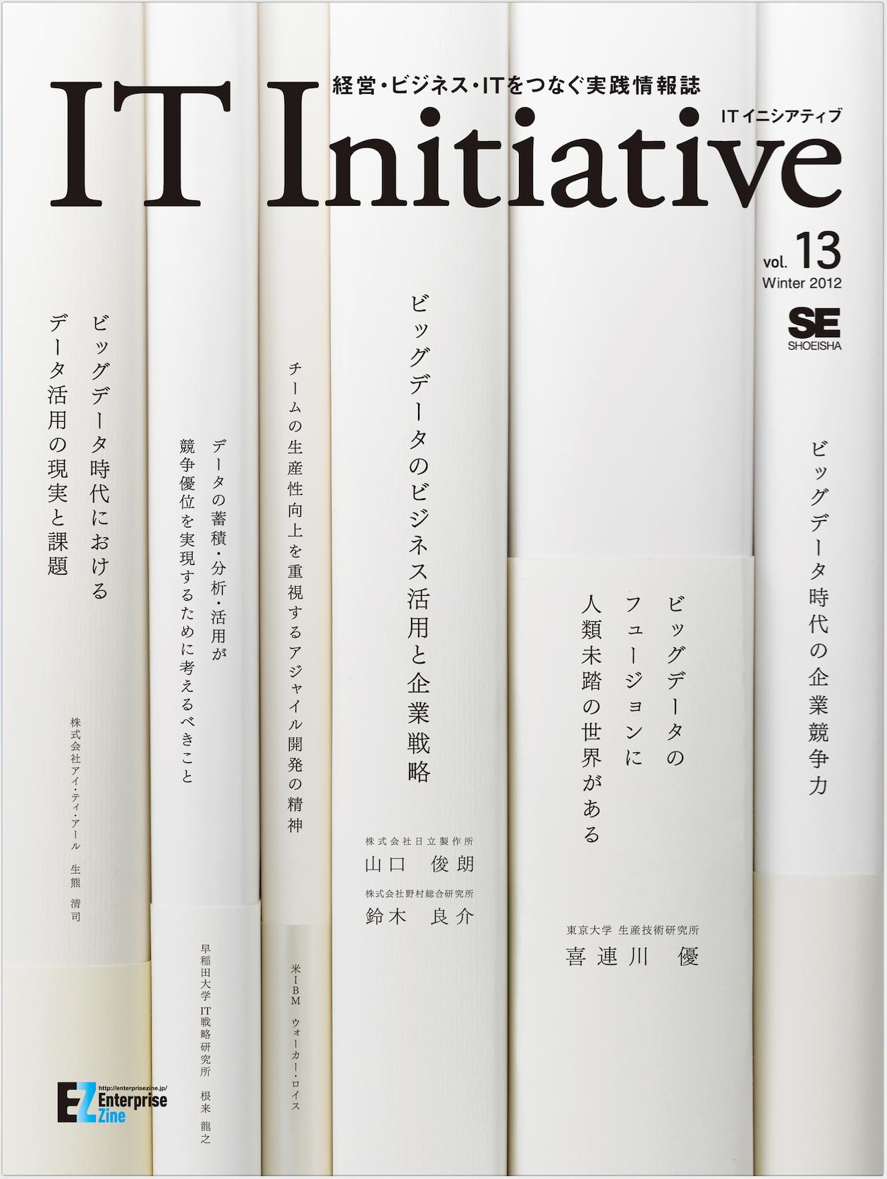 IT initiative_vol13
