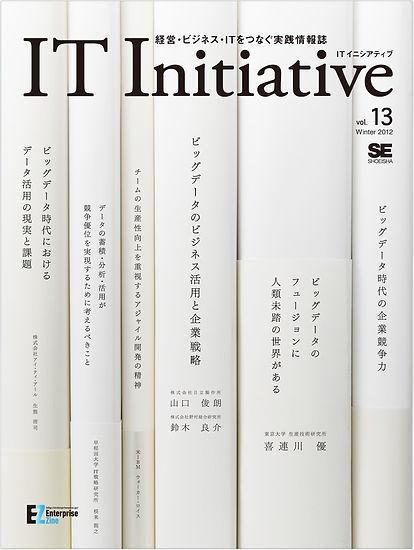 IT initiative_vol13.jpg