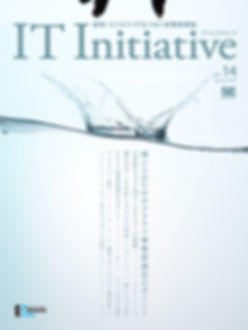 IT initiative_vol14.jpg