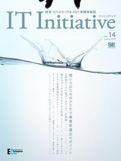 IT initiative_vol14