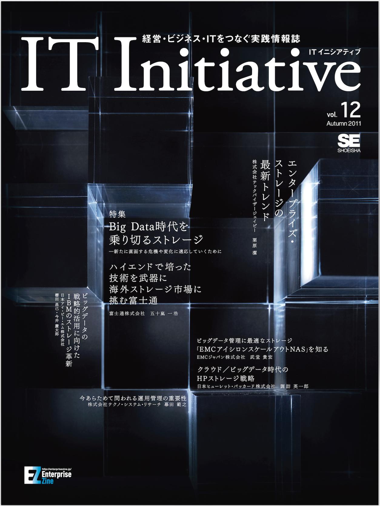 IT initiative_vol12