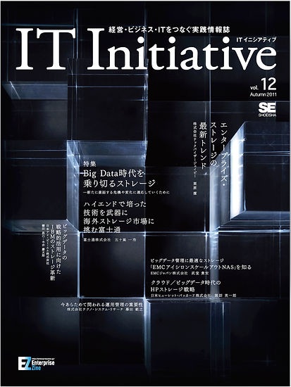 IT initiative_vol12.jpg