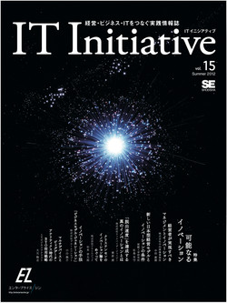 IT initiative_vol15