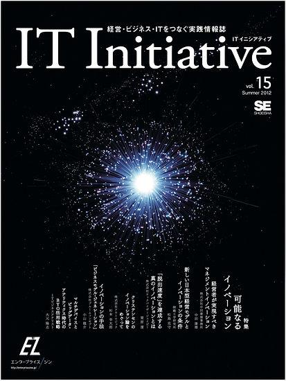 IT initiative_vol15.jpg