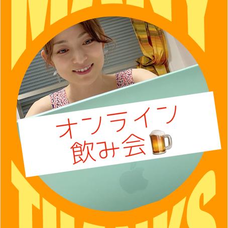 200%超え!!!&オンライン飲み会!