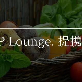【渋谷松濤】MUP Lounge. 提携農家募集
