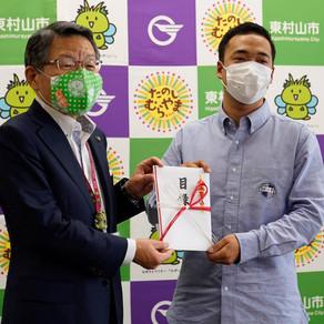 【竹花貴騎】東村山市に1億1円の寄付
