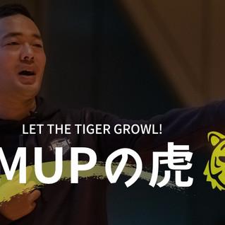 【MUPの虎】熱きMUP生集え −挑戦者募集-