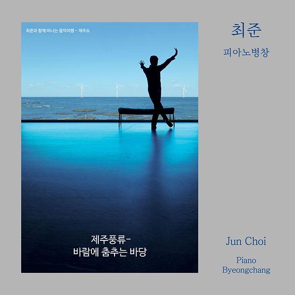 [제주풍류]바람에 춤추는 바당.jpg