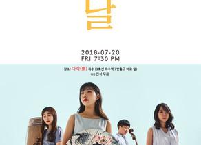 사진/디자인: 2018.07.20 -타이니콘서트 6th : '날'