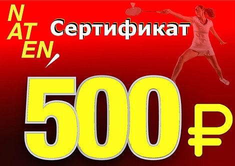 Подарочный сертификат на сумму 500 р