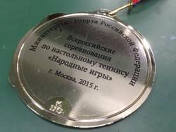 Медаль народных игр