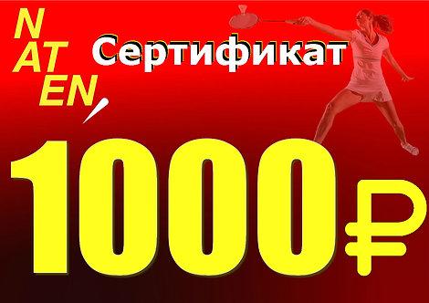Подарочный сертификат на сумму 1000 р