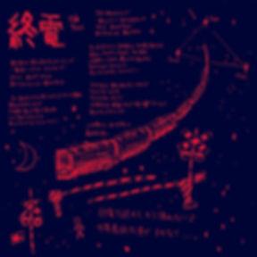 16_終電_1600.jpg