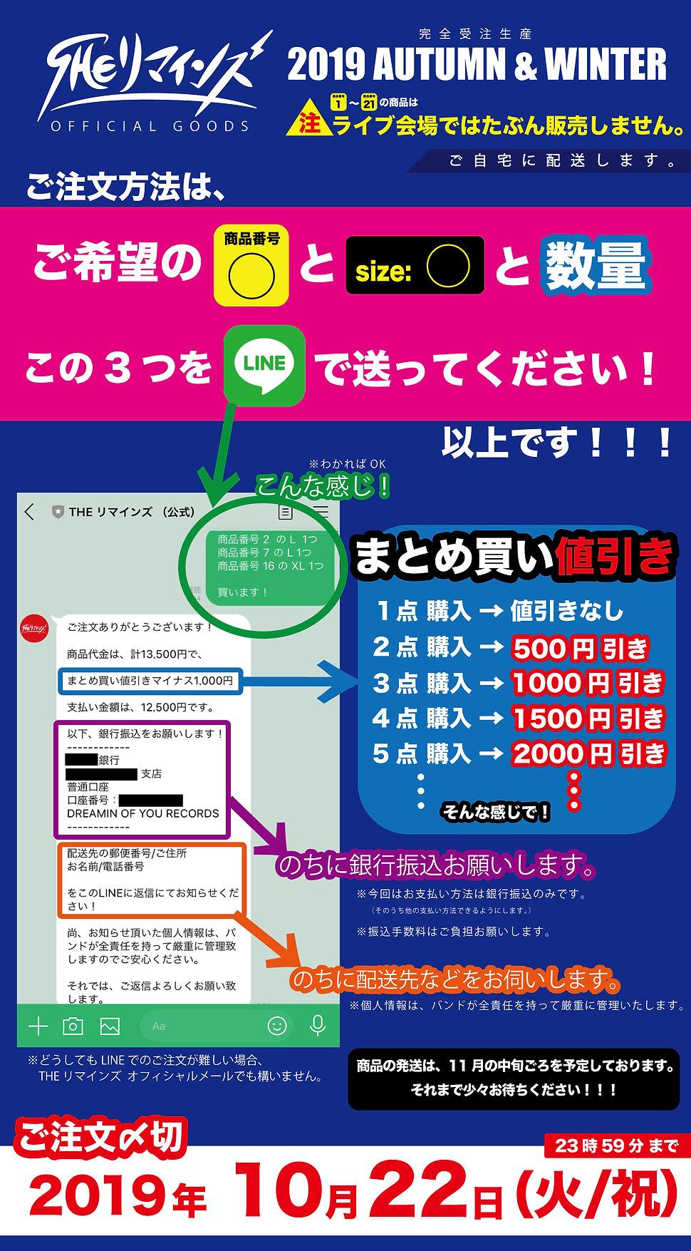 受注_2019秋冬03.jpg
