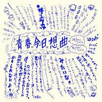 19_青春今日想曲1600.jpg