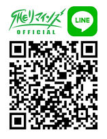 LINE-QRコード.jpg