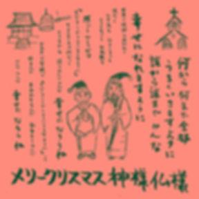 23_メリークリスマス神様仏様1600.jpg