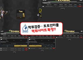요크 먹튀사이트 ( 먹튀검증 - 토토인터폴 )