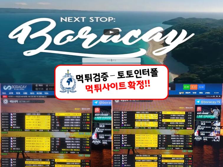 """먹튀사이트""""보라카이""""먹튀확정 - 토토인터폴"""