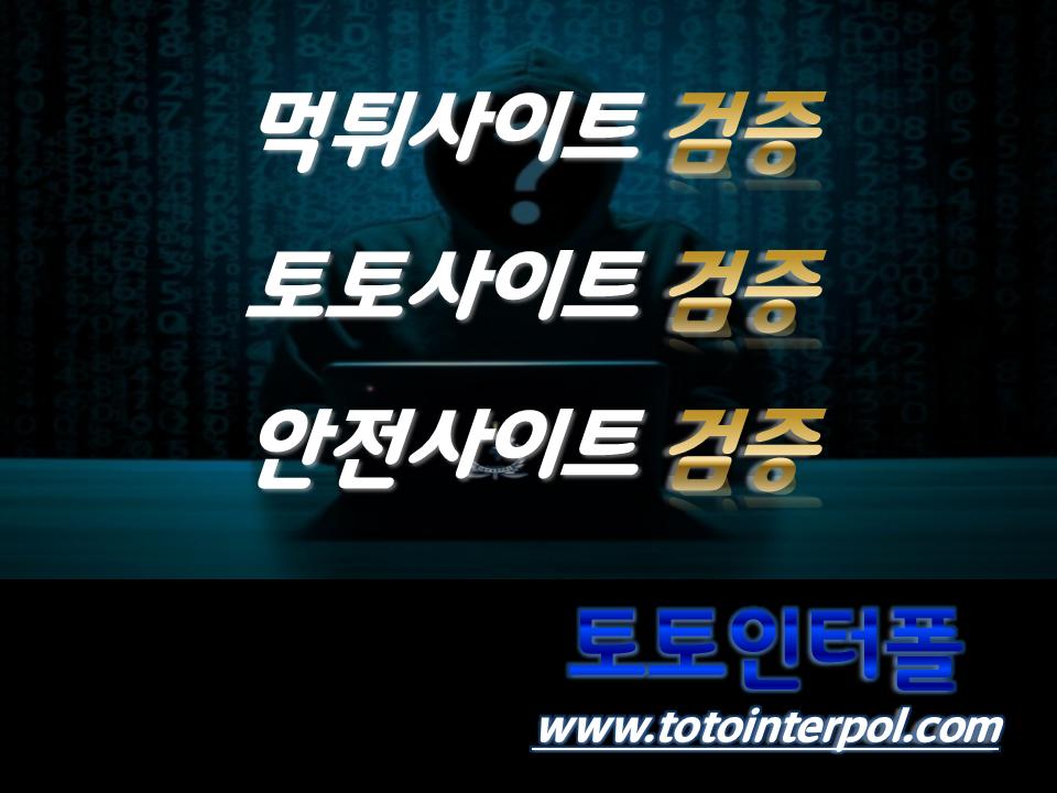 """먹튀사이트""""리셀""""먹튀확정 - 토토인터폴"""