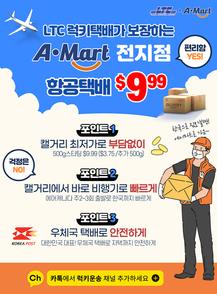 A-mart 전지점 항공택배