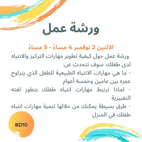 online training arabic attention.png .pn
