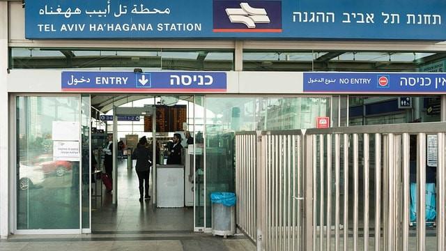 Israel Tel Aviv Jerusalem High Speed Train