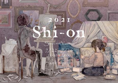 二人展 Shi-on