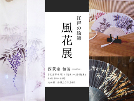 和茜~wasen~ 江戸の絵師 風花展