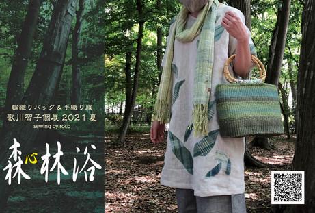 輪織りバッグ&手織り服 歌川智子個展2021夏sewing by roco『森林浴』