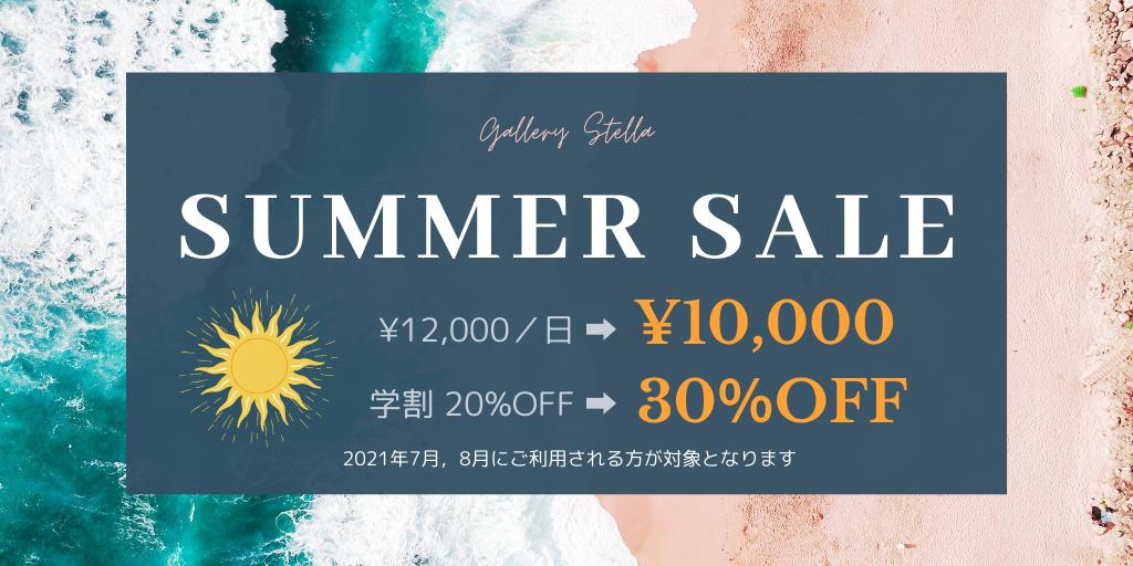 summersale2021