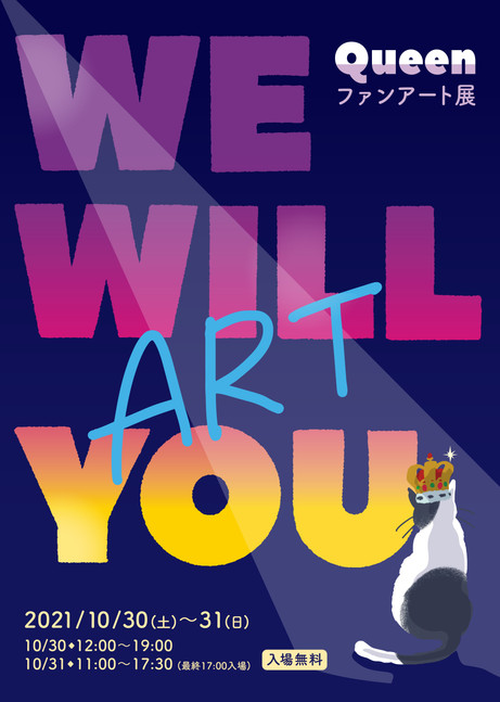 Queenファンアート展 WE WILL ART YOU