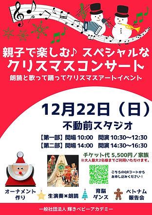 12月輝きイベント (1).jpg